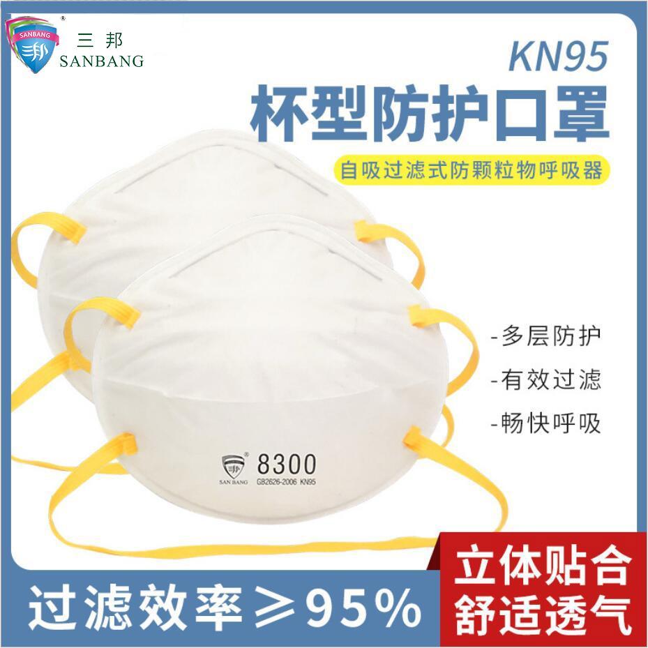 三邦KN95防护口罩杯型8300头戴式口罩FPP2出口一次性防尘民用口罩
