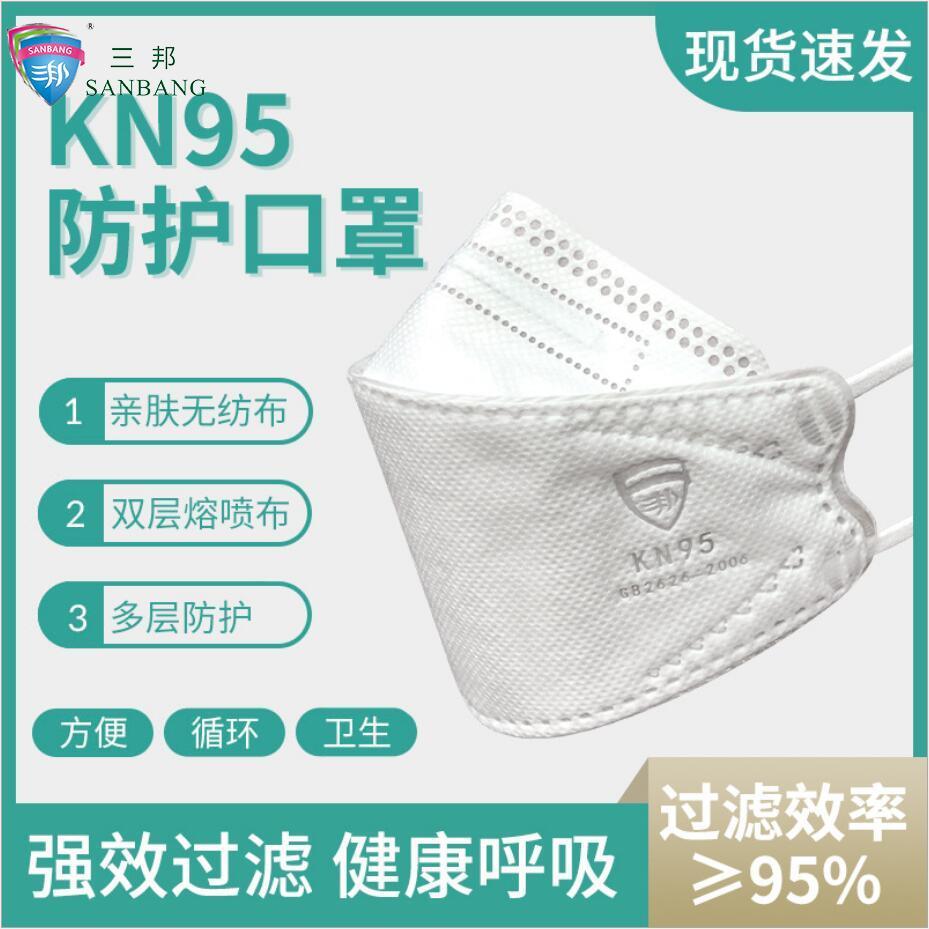 三邦一次性KN95口罩PM2.5民用防护口罩50只装5层防尘透气口罩