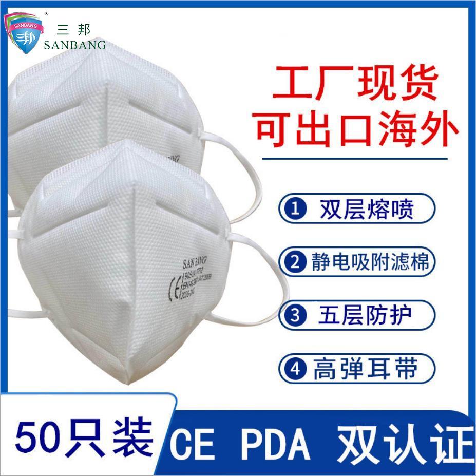 三邦一次性KN95折叠式防尘口罩9051A耳带式PM2.5口罩