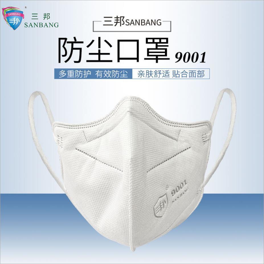 三邦一次性KN95口罩9001五层防护 n95级可出口口罩双认证